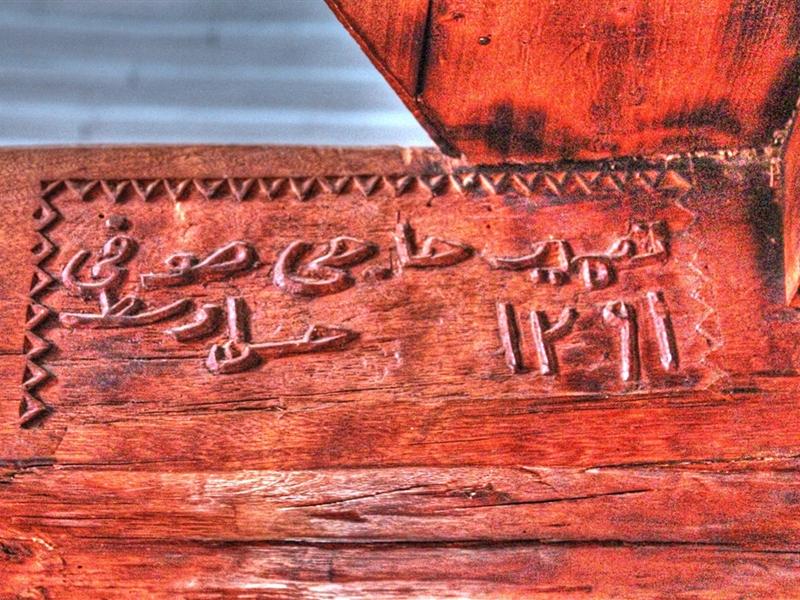 Akyazı Ahşap Camii - Turizm Haritası